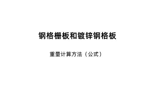 钢格栅板和镀锌钢格板的重量计算方法(公式)